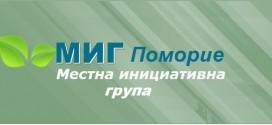 Годишно информационно събитие – Празник на МИГ Поморие