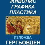 На 4-ти май обща изложба на поморийски художници, посветена на Гергьовден