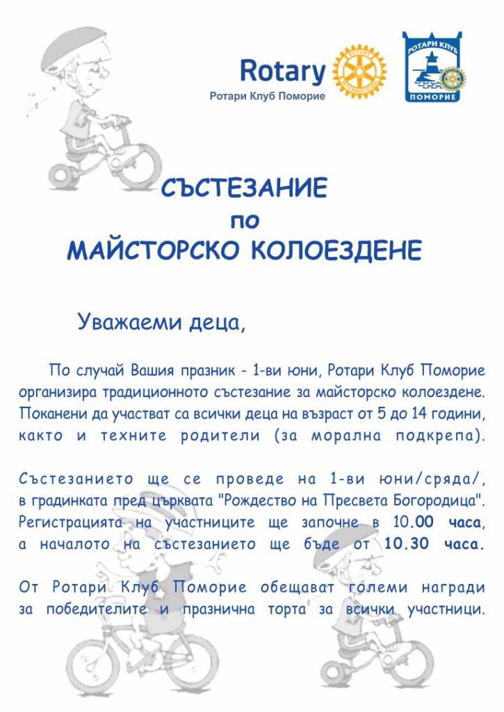 Състезание по майсторско колоездене за деца на 1 юни