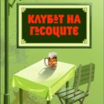 """Представяне на книгата """"Клубът на гъсоците"""" на 20 май"""