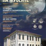 Музейни прояви в Поморие по повод 21 май -Европейската нощ на музеите