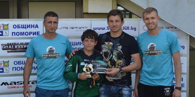 Поморийски състезател грабна трофей в турнир за вратари