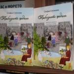 Излезе от печат четвъртата книга с приказки  на Стефка Стоянова