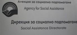 Дирекция за социално подпомагане –Поморие с указания и съвети за хората с увреждания