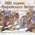 Отбелязване на 1099 години от Ахелойската битка на 20 август
