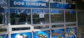 """ОФК """"Поморие"""" с фен магазин"""