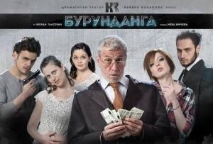 """На 5 октомври  в Поморие -романтичната комедия """"Бурунданга"""""""