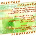 Ето как ще отбележи Каблешково своя празник на 23 и 24 септември