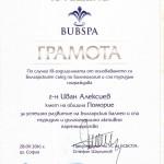 Кметът Иван Алексиев получи благодарствена грамота от БСБСПА