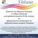 Откриват новата градска галерия в Поморие на 1.11.2016