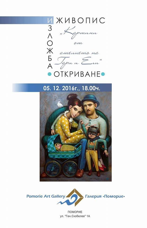 Никулденски вълшебства в галерия Поморие на 5.12.