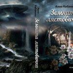 Излезе втората книга от научно-фантастичния роман на Анна Кабанова