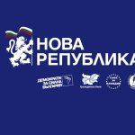 """Листата на кандидатите за народни представители на """"Нова Република"""" – Бургас"""