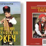 Петър Куцаров: Притезки от вулята на Еркеч