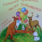 korica-_gatanki