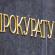 Прокуратурата обвини бившия министър на външните работи Даниел Митов и заместника му