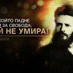 hristo_botev