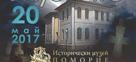 """""""Нощта на музеите"""" в Поморие на 20 май"""