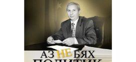 """Представяне на книгата """"Аз не бях политик"""" в Поморие"""