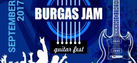 Най-добрите китаристи -на 3 септември в Бургас