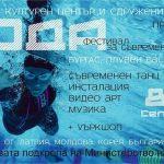 fest_voda