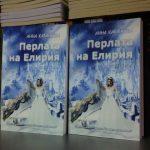 """Премиера на фантастичния роман  """"Перлата на Елирия"""""""