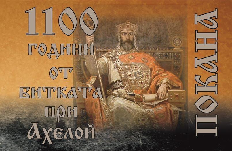 На 20 август 2017 г. се навършват 1100 години от битката край река Ахелой