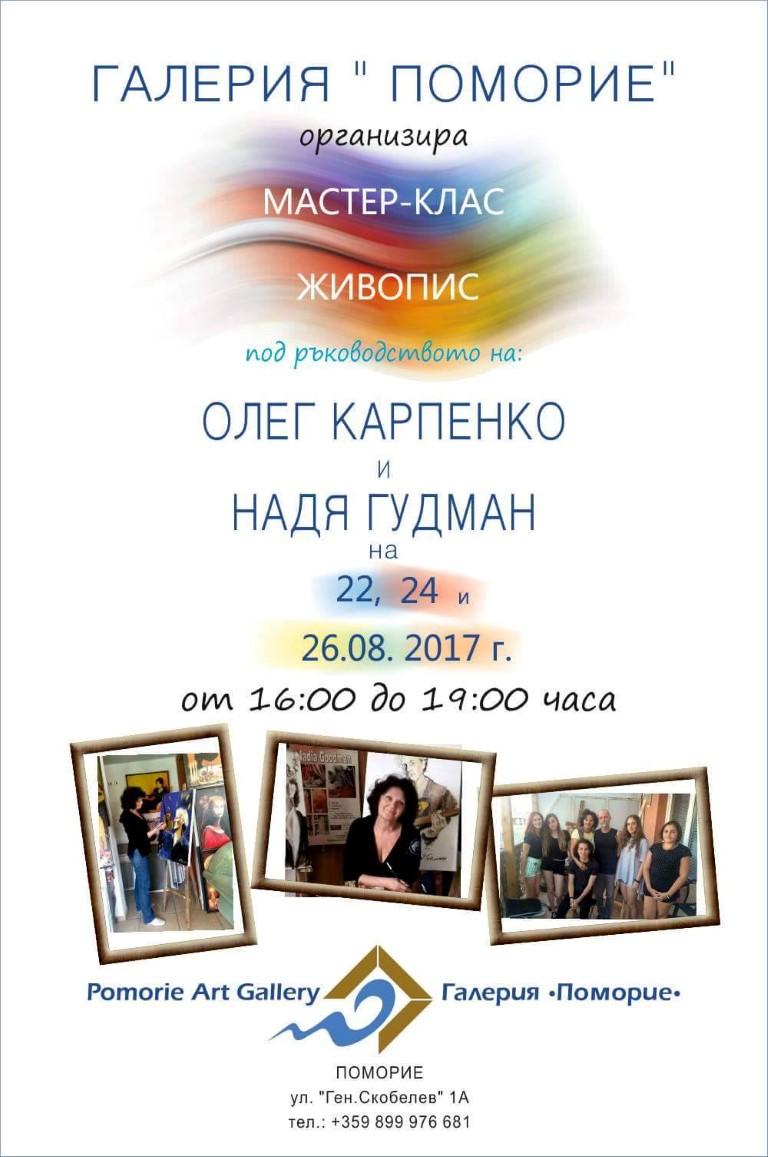 "Галерия ""Поморие"" организира майсторски клас по живопис"