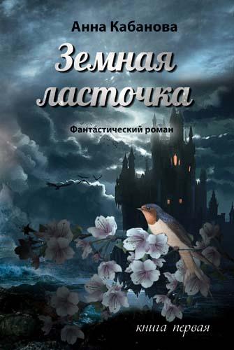 korica_zemnata_liastovichka_russ_2017