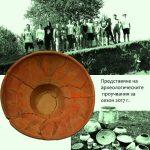 Представят любопитни находки от археологическите проучвания край Каблешково