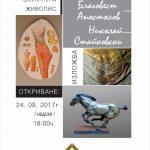 Съвместна изложба живопис, графика и скулптура