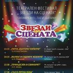 """Ново предизвикателство на международна сцена за ТФ """"Светулка"""" – Поморие"""