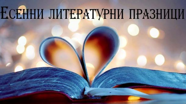 Есенни литературни празници'2018 – програма