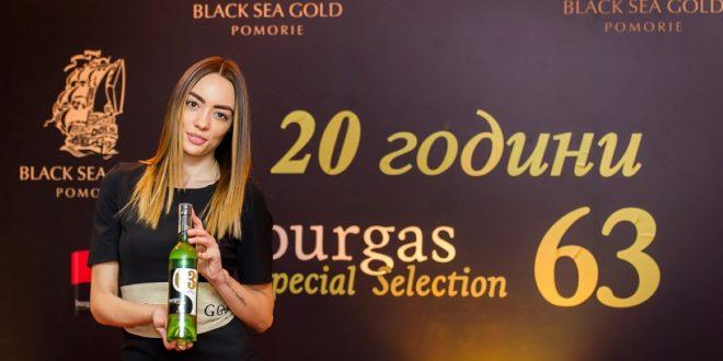 20-годишнина на BLACK SEA GOLD Pomorie