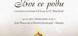 """Рождественски концерт  """"Бог се роди"""" на 25 декември"""