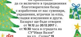 """Коледен базар организира на 18 декември  СУ """"Иван Вазов"""" – Поморие"""