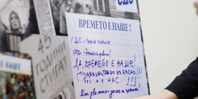 СДС Бургас: 28 години пазим демокрацията