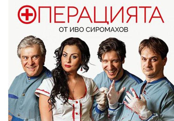 Ще гледаме Мариан Бачев и Орлин Горанов на 16 февруари в Поморие