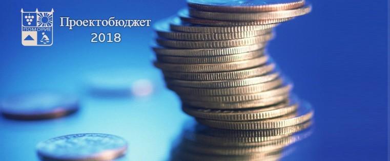 Община Поморие: Обществените обсъждания на Бюджет 2018 преминават при голям интерес