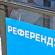 Жители на село Баня ще протестират на 04.03.