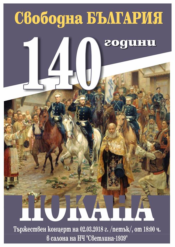 """Тържество в навечерието на 3 март в читалище """"Светлина 1939""""- Поморие"""