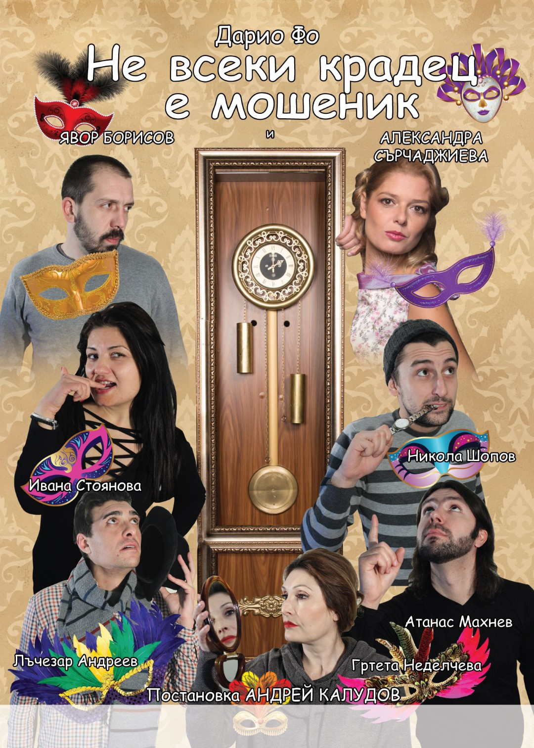 """На 16 март в Поморие комедията """"Не всеки крадец е мошеник"""" с Александра Сърчаджиева"""