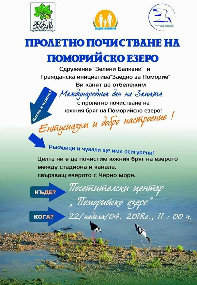 Пролетно почистване на Поморийско езеро