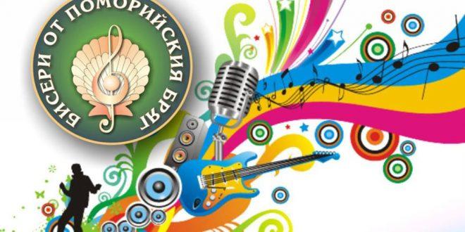 "ХXII конкурс ""Бисери от поморийския бряг"" на  15 април в НЧ ""Светлина 1939"""