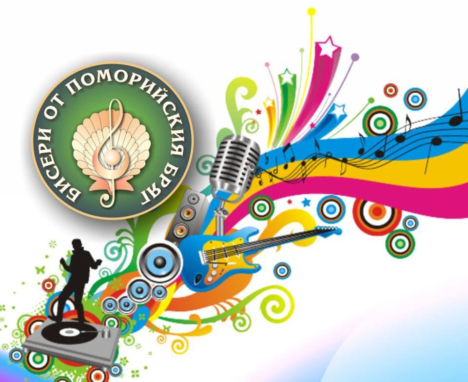 """ХXIII песенен конкурс """"Бисери от поморийския бряг"""" на 26 октомври"""