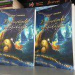 """Излезе от печат книгата  на Стефка Стоянова """"Вълшебство от приказки"""""""