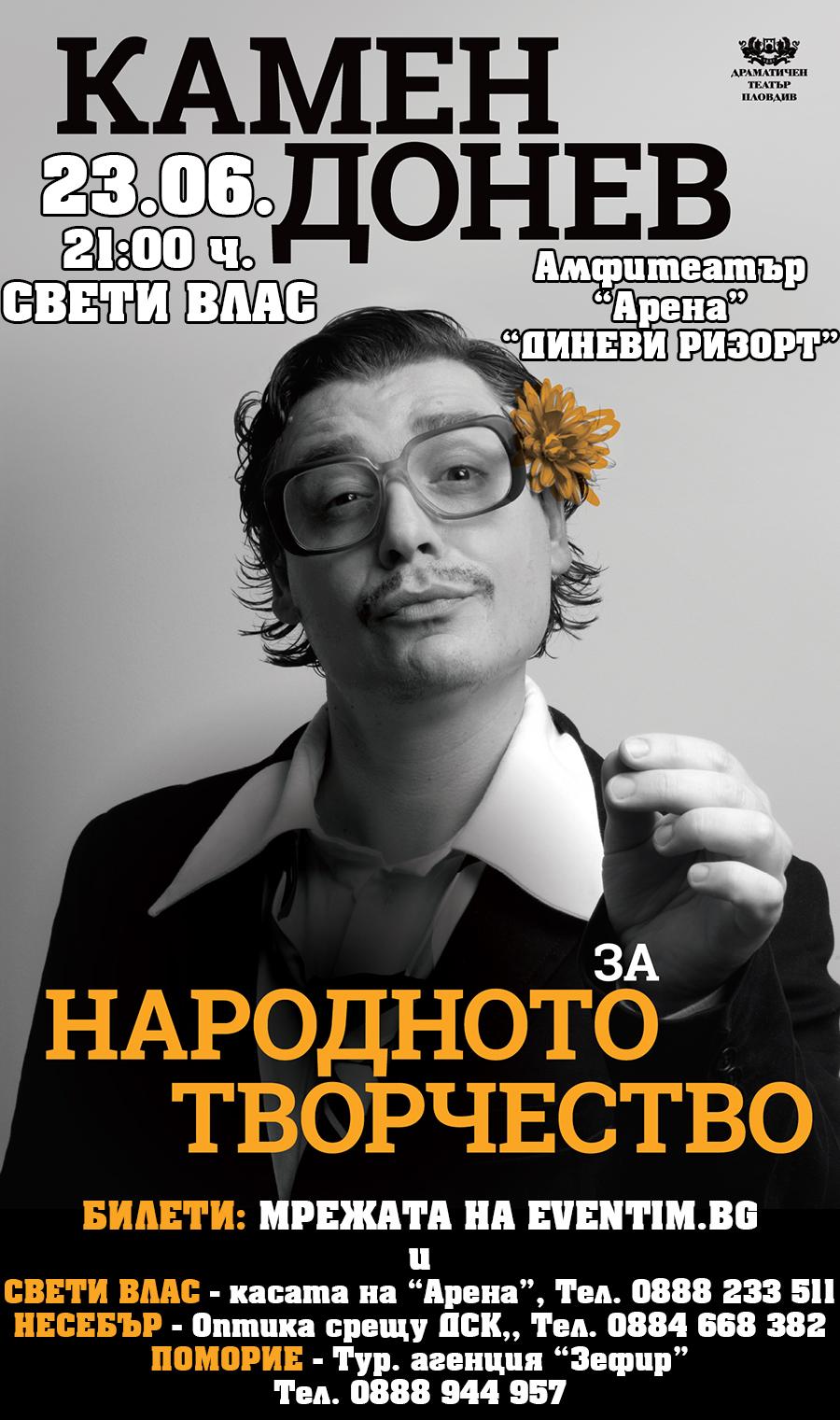 Камен Донев гостува в Свети Влас с хитов спектакъл