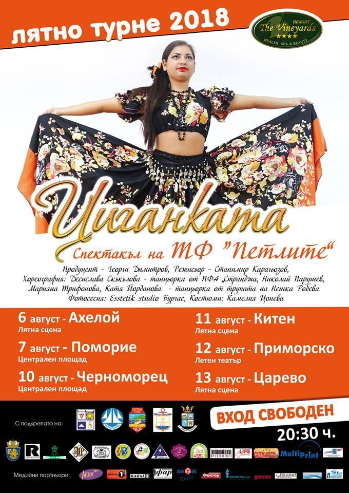 """Лятното турне на ТФ """"Петлите"""" стартира от Ахелой и Поморие"""