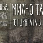 """Откриват изложба на Милчо Талев в ГХГ """"Дечко Стоев"""" – Поморие"""