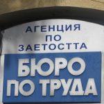 Бюро по труда – Поморие уведомява работодателите от общините Поморие и Несебър